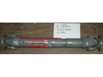 Вал карданный основной без подвесного L-1040, d-165, 8 отв. H HOWO (ХОВО)  фото 1 Пермь
