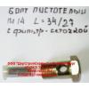 Болт пустотелый М14 с фильтр-сеткой (штуцер топливный) H HOWO (ХОВО) 90003962612 фото 2 Пермь