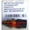 Датчик температуры охлаждающей жидкости (двухконтактный) H3 HOWO (ХОВО) R61540090005 фото 3 Пермь